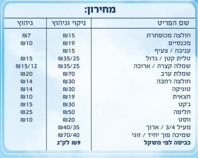 מחירון מכבסה בתל אביב
