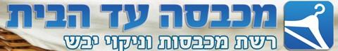 ניקוי יבש בתל אביב - מכבסה תל אביב